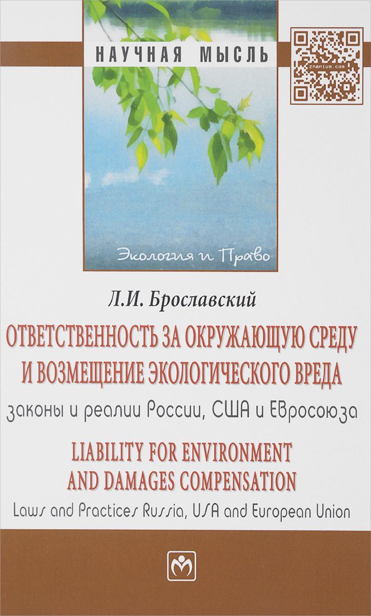Ответственность за окружающую среду и возмещение экологического вреда. Законы и реалии России, США и Евросоюза ( 978-5-16-009605-6 )