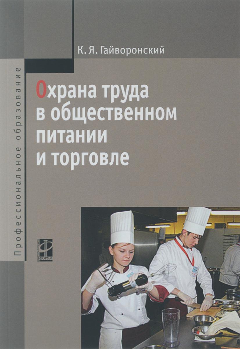 Охрана труда в общественном питании и торговле. Учебное пособие
