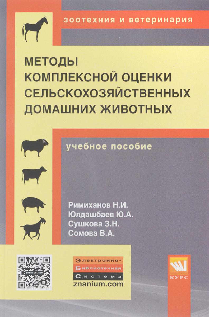 Методы комплексной оценки сельскохозяйственных домашних животных. Учебное пособие