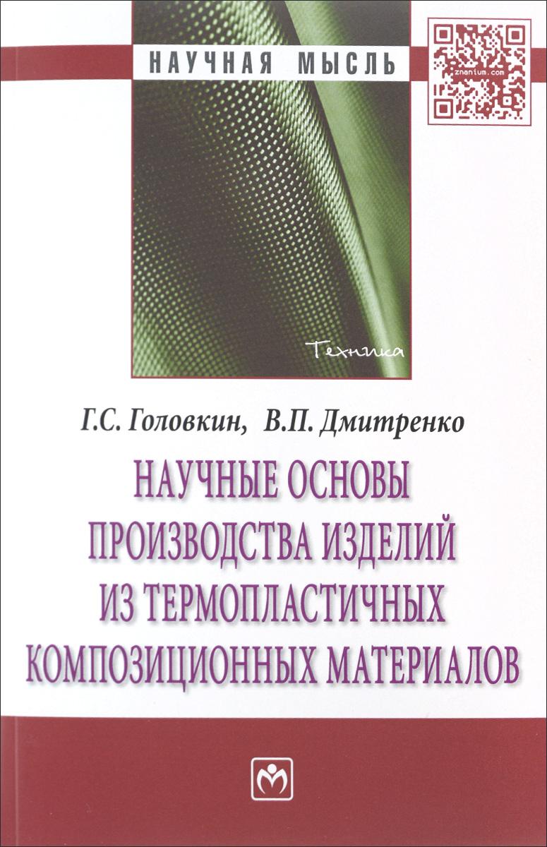Научные основы производства изделий из термопластичных композиционных материалов