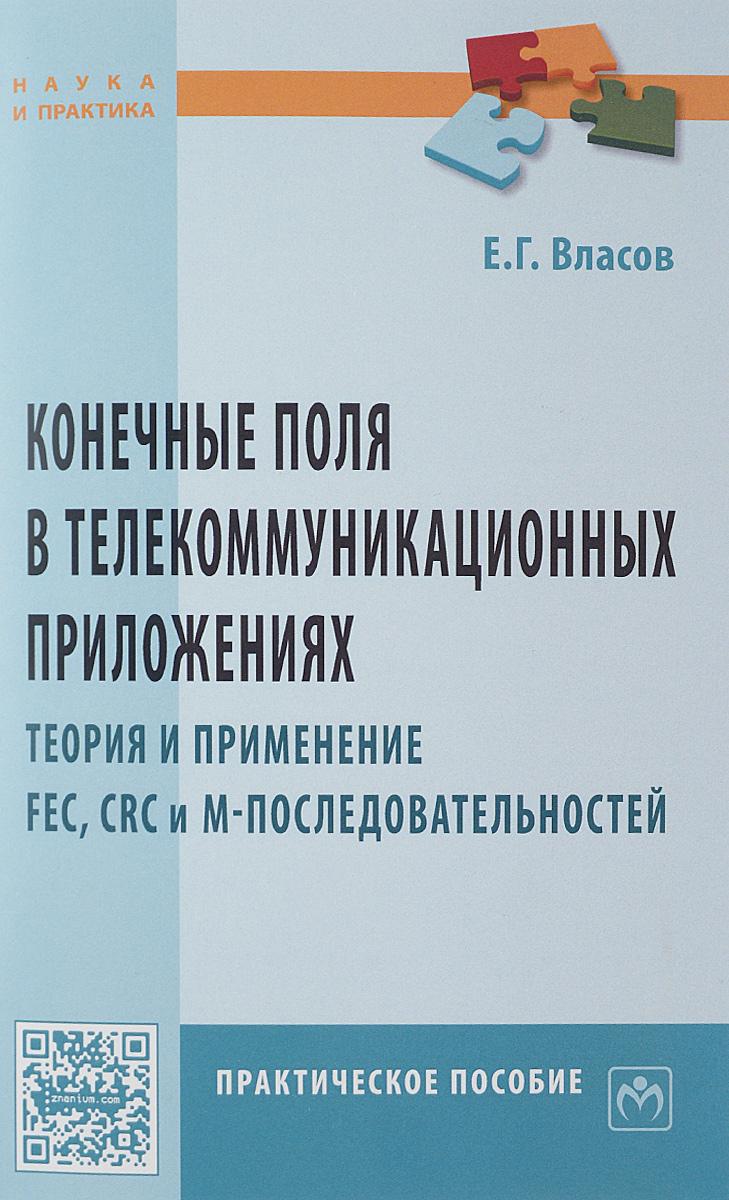 Конечные поля в телекоммуникационных приложениях. Теория и применение FEC, CRC и M-последовательностей