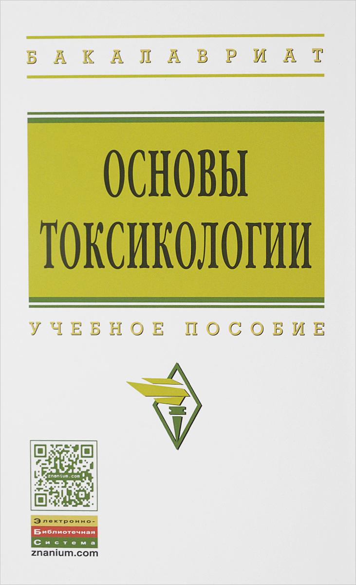 Основы токсикологии. Учебное пособие