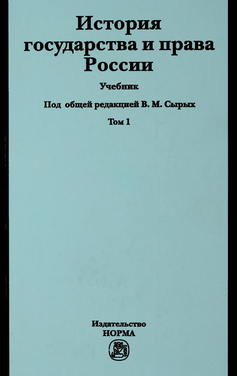 История государства и права России. Учебник. В 2 томах. Том 1