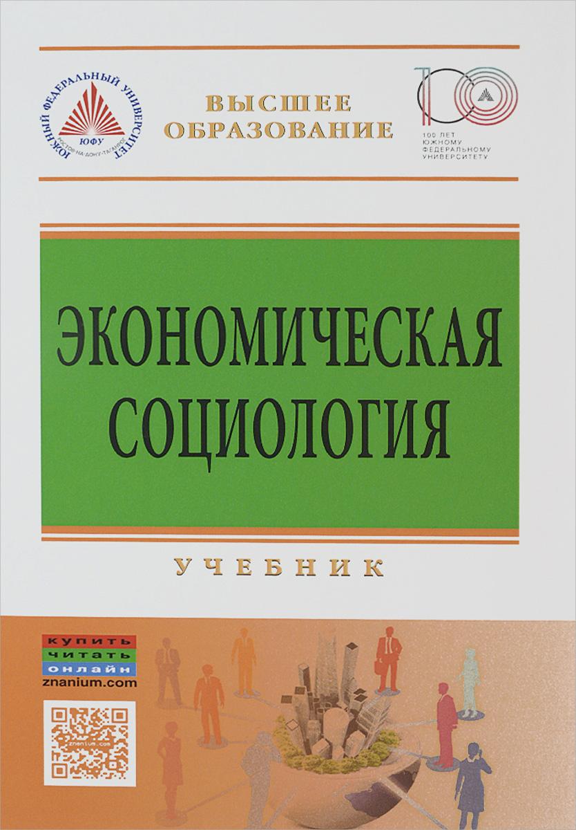 Экономическая социология. Учебник