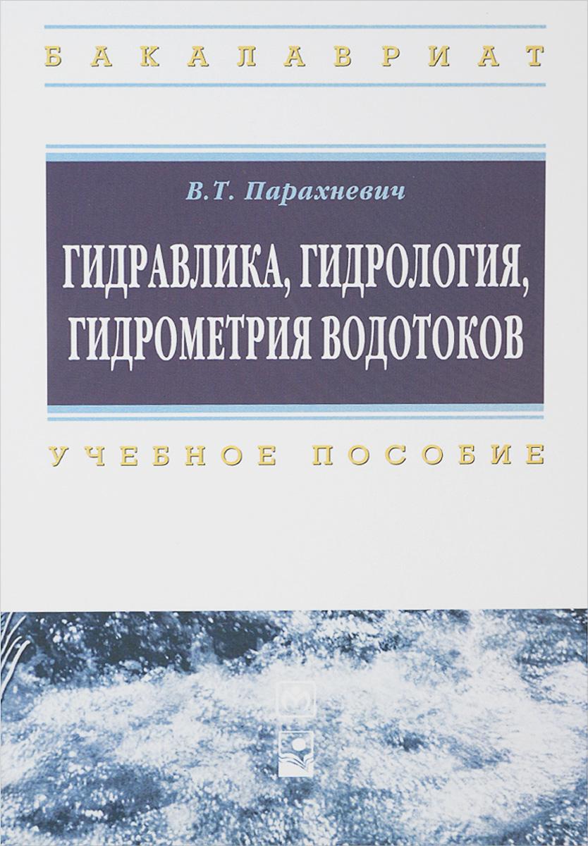 Гидравлика, гидрология, гидрометрия водотоков. Учебное пособие