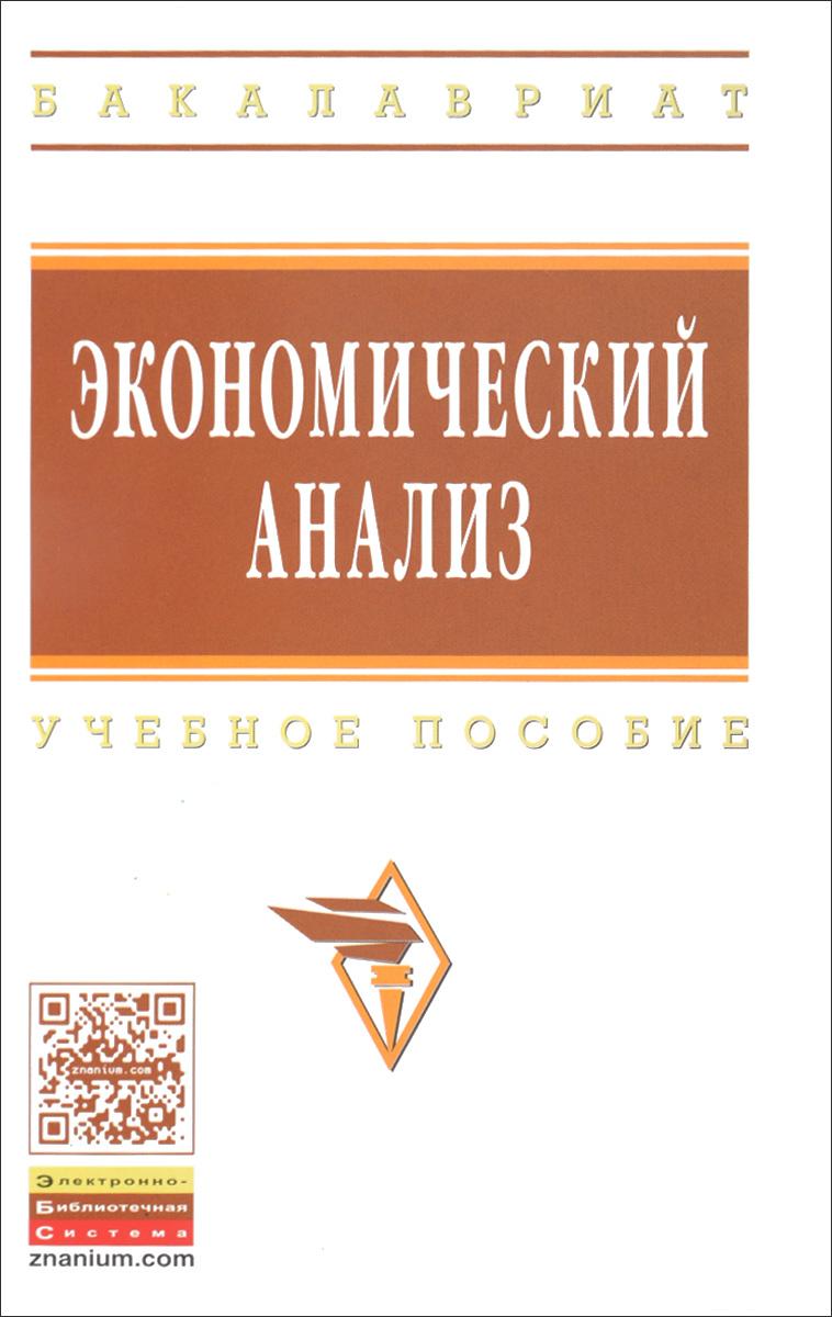 Экономический анализ. Учебное пособие