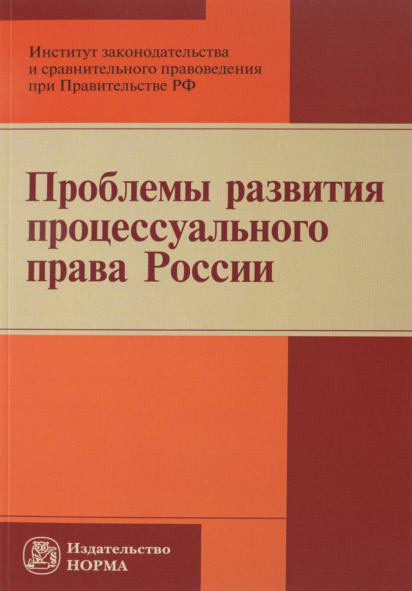 Проблемы развития процессуального права России ( 978-5-91768-679-0, 978-5-16-011467-5, 978-5-16-103722-5 )