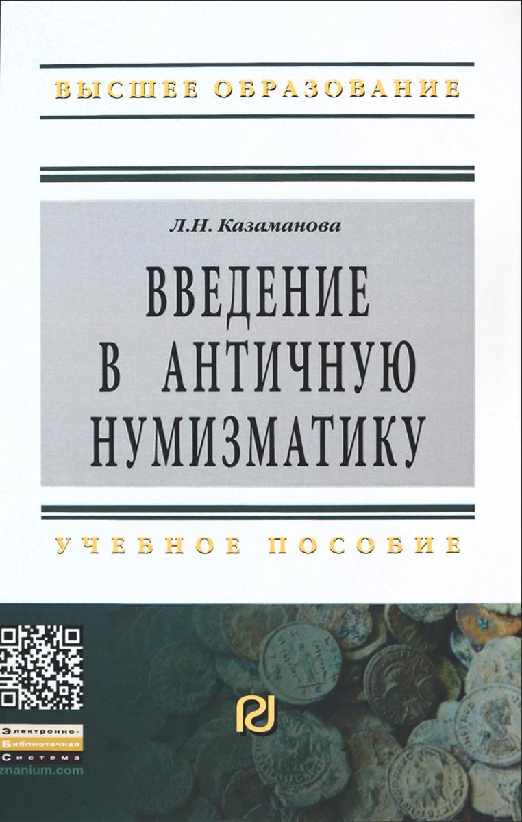 Введение в античную нумизматику. Учебное пособие