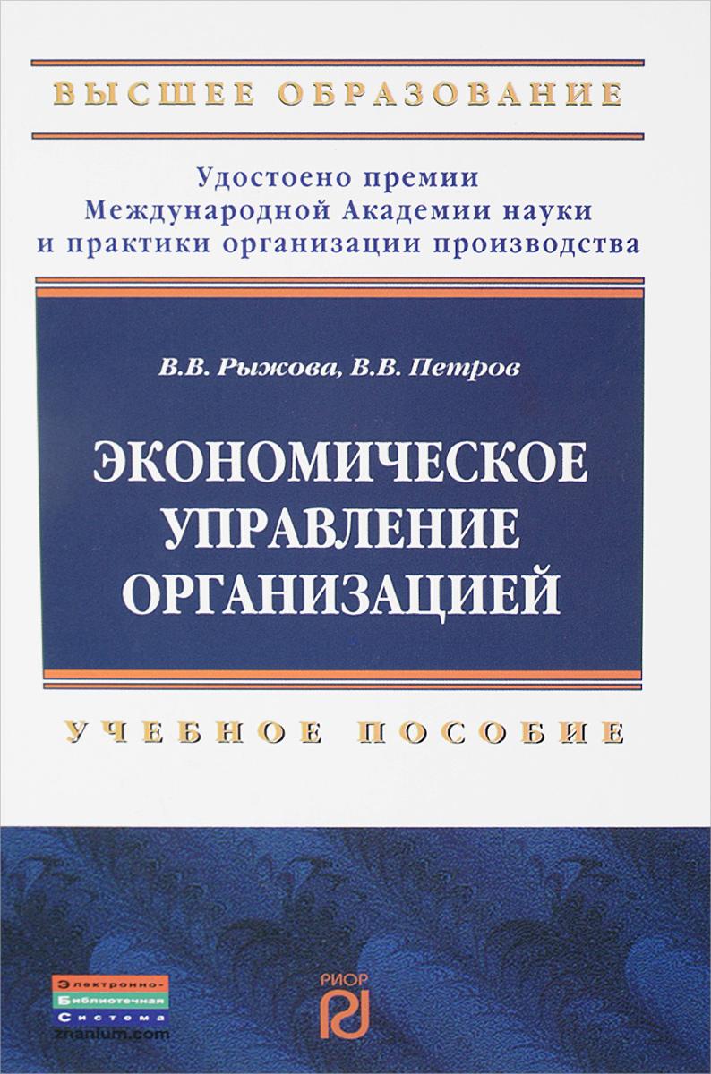 Экономическое управление организацией. Учебное пособие