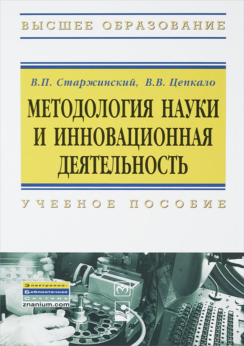 Методология науки и инновационная деятельность. Учебное пособие
