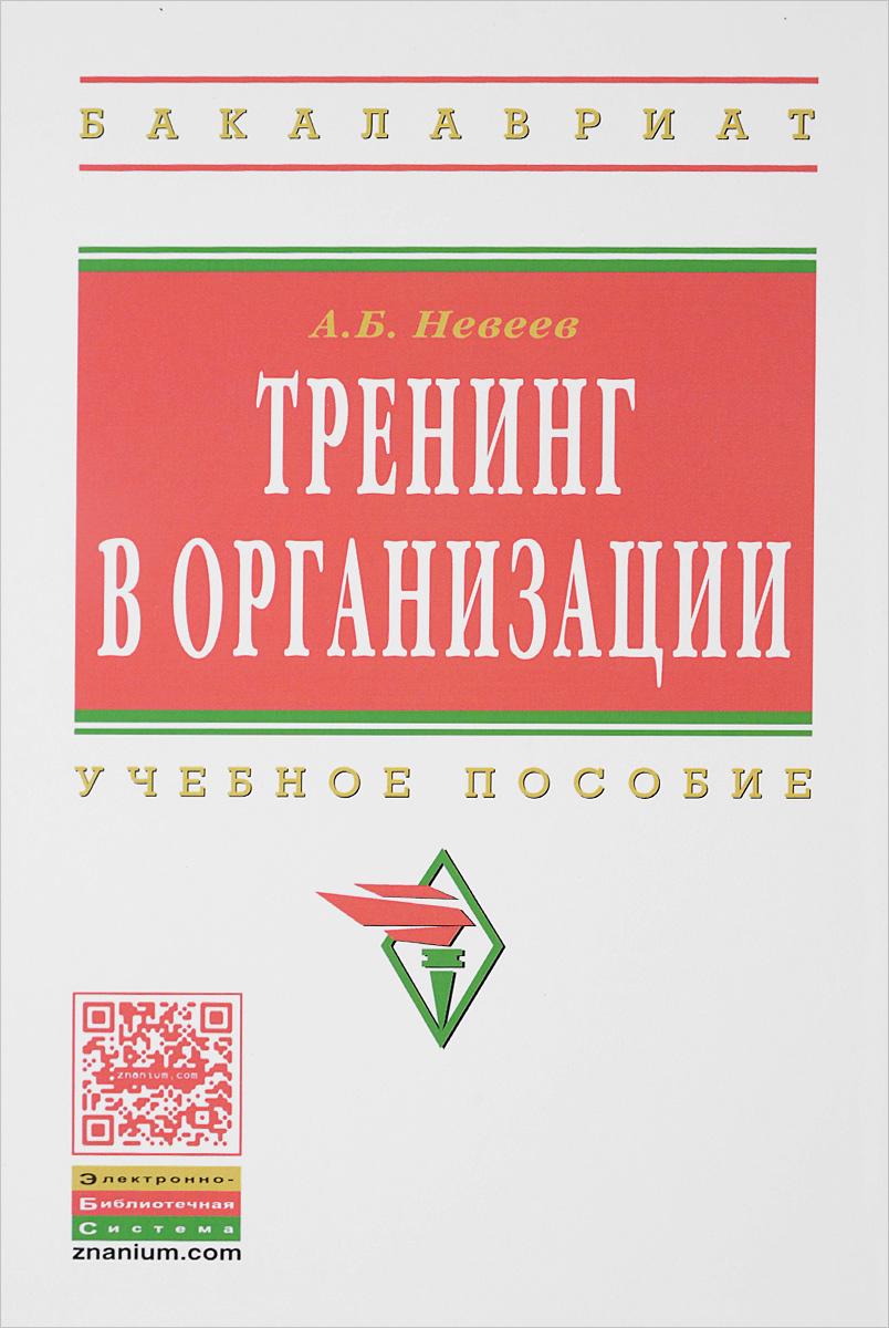 Тренинг в организации. Учебное пособие ( 978-5-16-005660-9 )