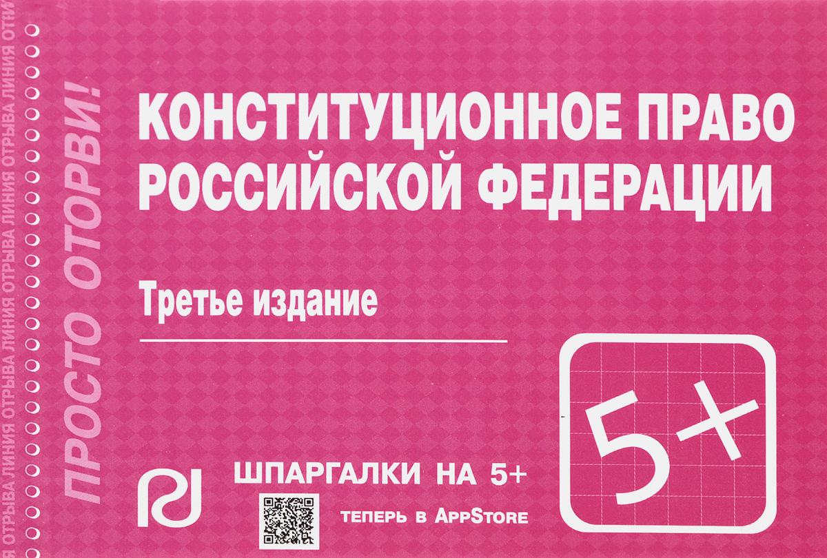 Конституционное право Российской Федерации. Шпаргалка