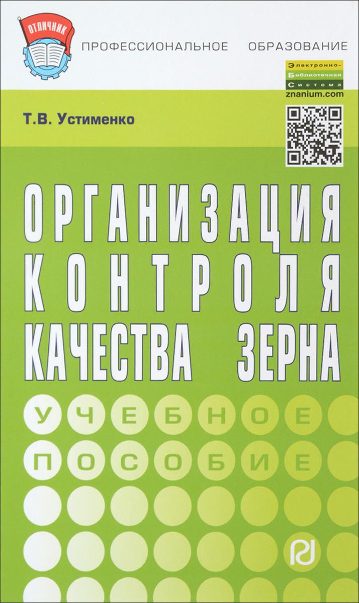 Организация контроля качества зерна. Учебное пособие