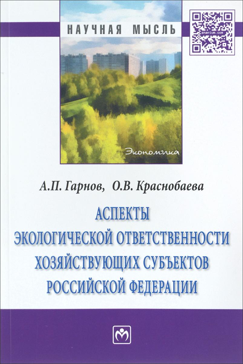 Аспекты экологической ответственности хозяйствующих субъектов Российской Федерации ( 978-5-16-009496-0 )