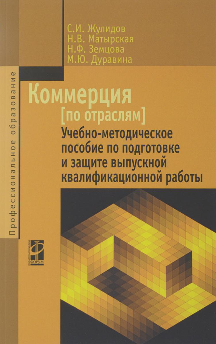 Коммерция (по отраслям). Учебно-методическое пособие по подготовке и защите выпускной квалификационной работы