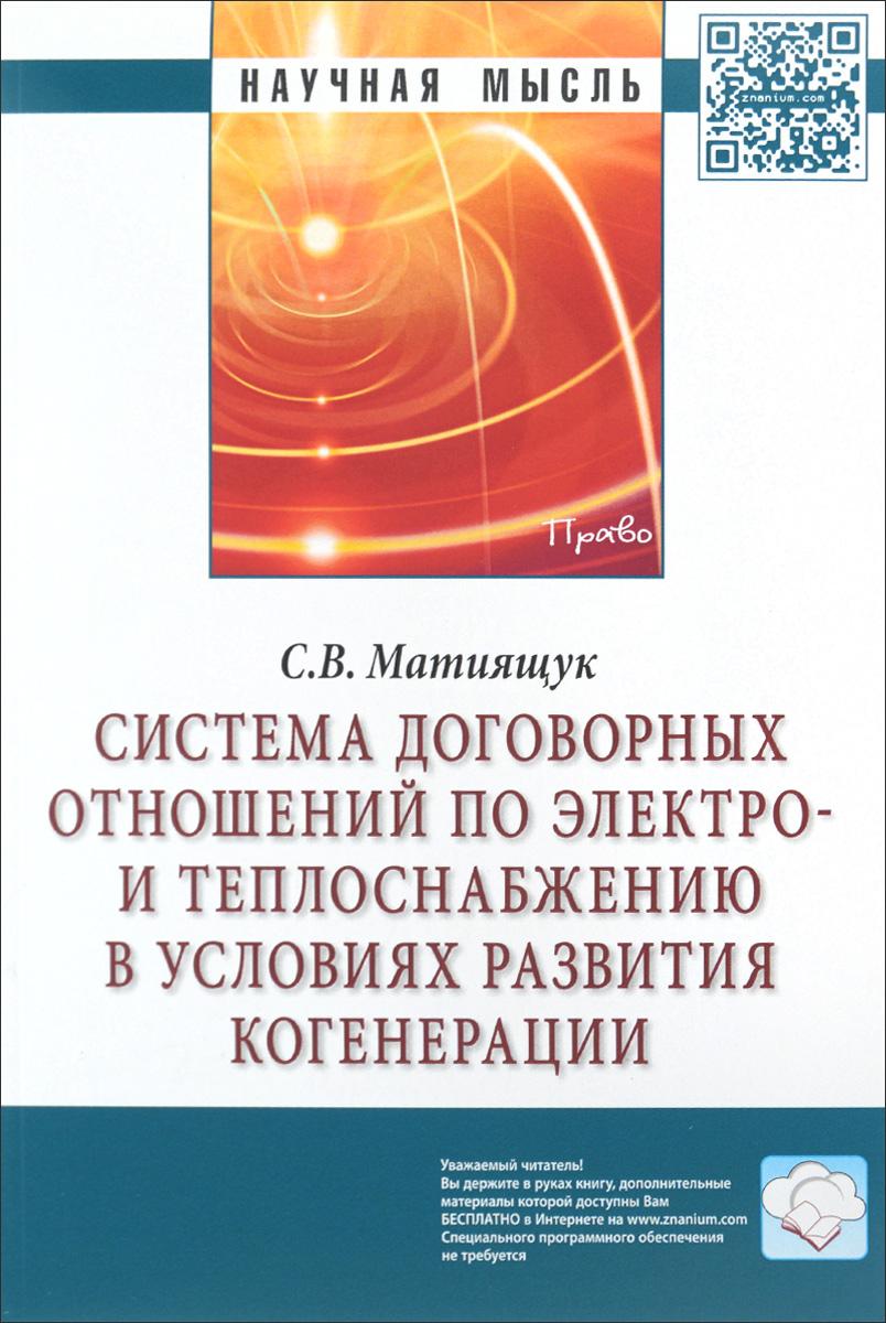 Система договорных отношений по электро- и теплоснабжению в условиях развития когенерации