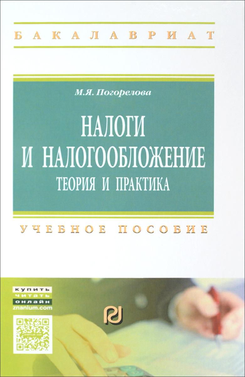 Налоги и налогообложение. Теория и практика. Учебное пособие