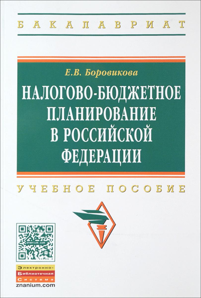 Налогово-бюджетное планирование в Российской Федерации. Учебное пособие