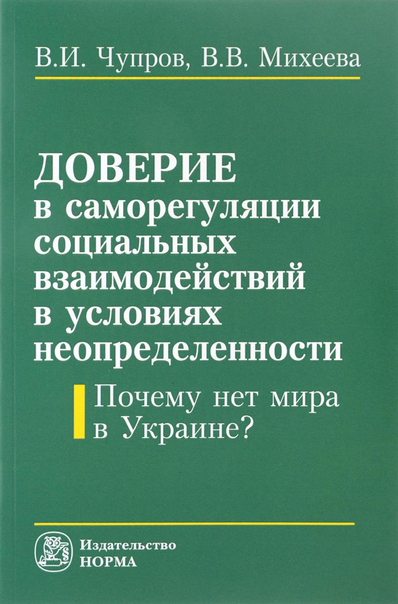 Доверие в саморегуляции социальных взаимодействий в условиях неопределенности. Почему нет мира в Украине? ( 978-5-91768-587-8 )