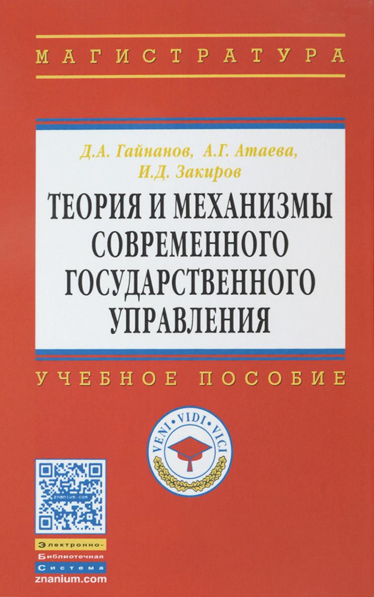 Теория и механизмы современного государственного управления. Учебное пособие