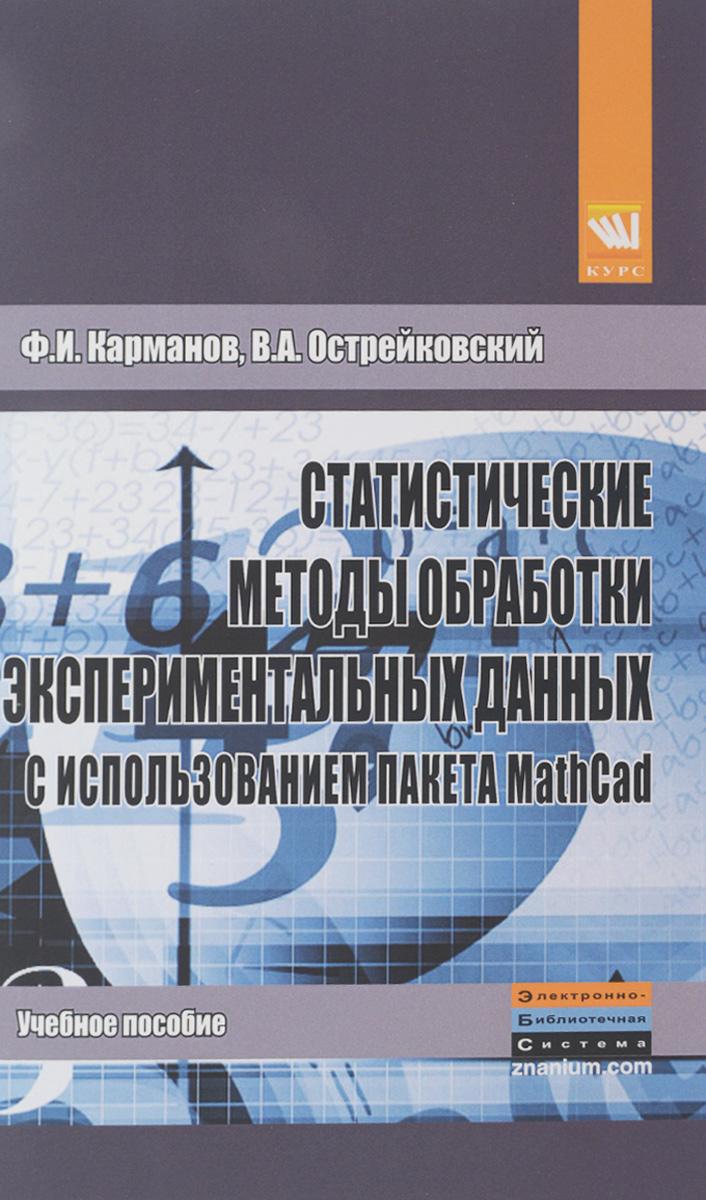 Статистические методы обработки экспериментальных данных с использованием пакета MathCad. Учебное пособие