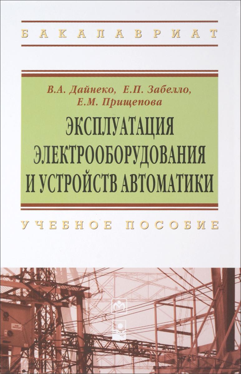 Эксплуатация электрооборудования и устройств автоматики. Учебное пособие