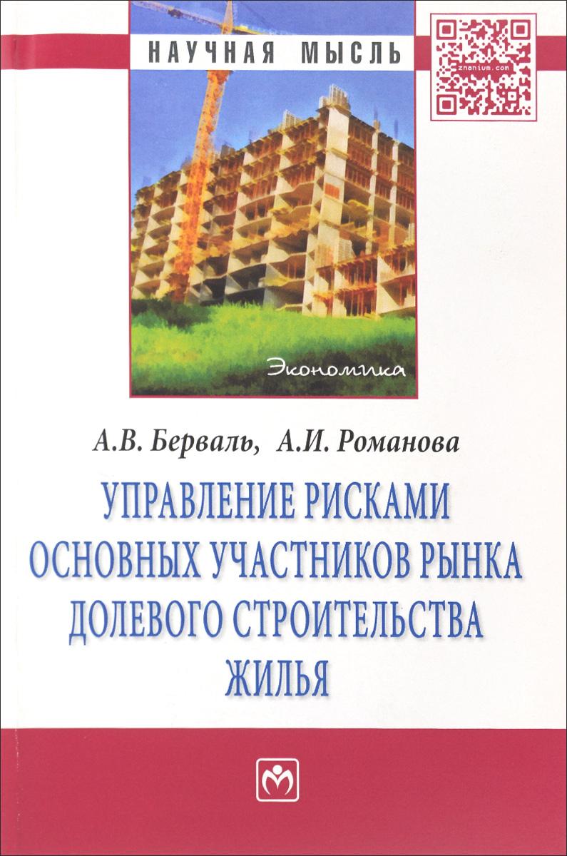 Управление рисками основных участников рынка долевого строительства жилья ( 978-5-16-009377-2 )