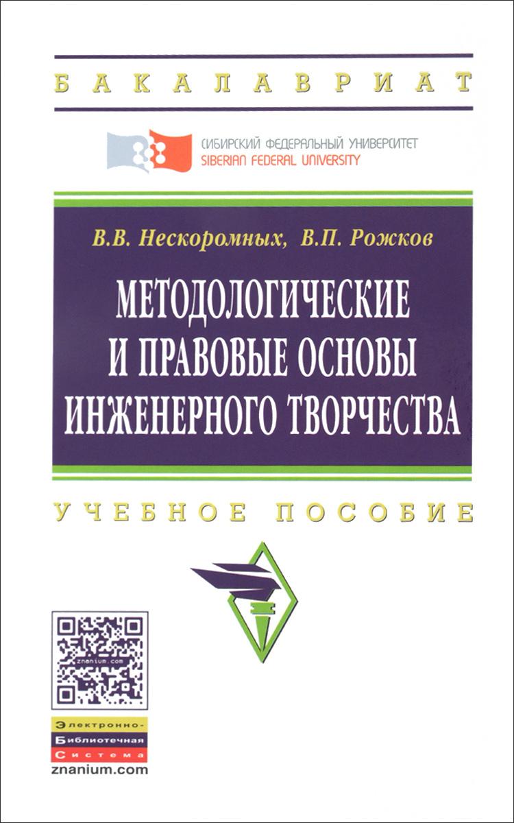 Методологические и правовые основы инженерного творчества. Учебное пособие