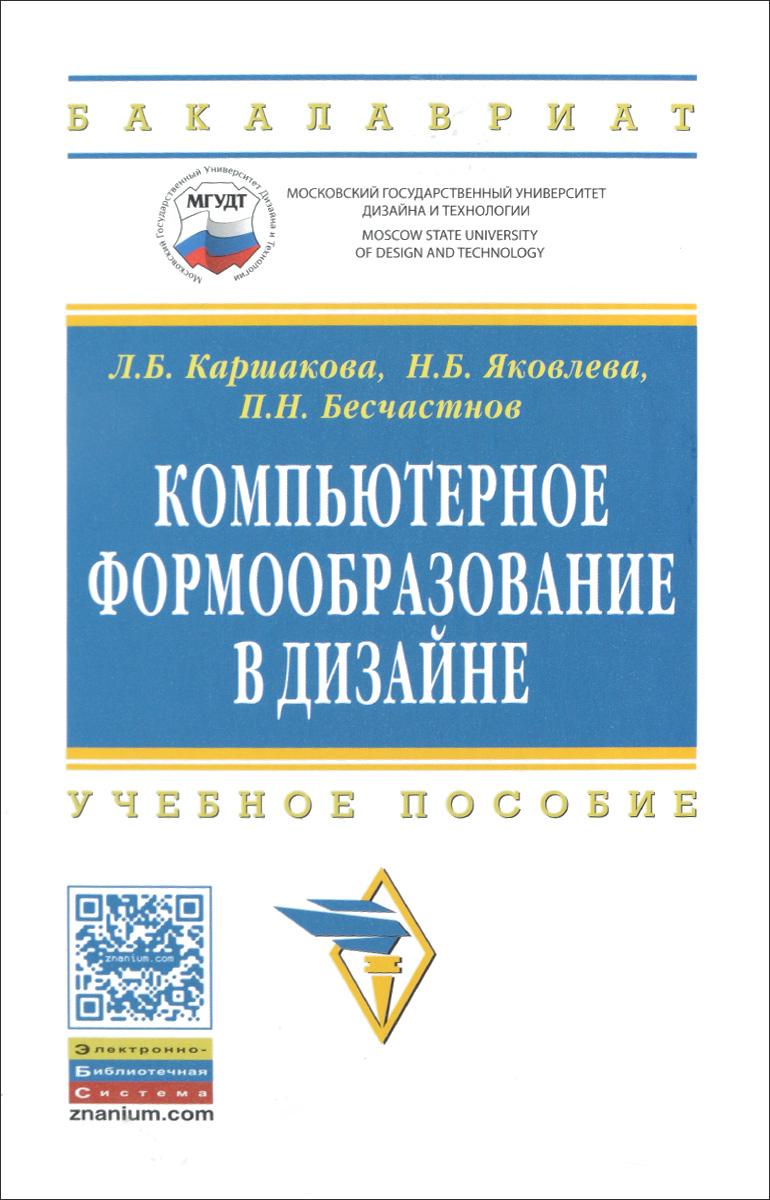 Компьютерное формообразование в дизайне. Учебное пособие ( 978-5-16-010191-0 )