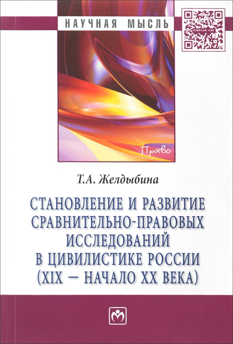 Становление и развитие сравнительно-правовых исследований в цивилистике России (XIX - начало XX века) ( 978-5-16-006690-5 )