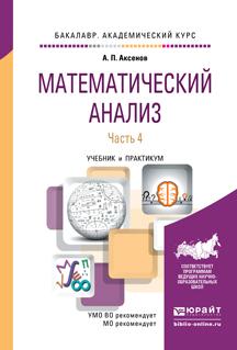 Математический анализ в 4 ч. Часть 4. Учебник и практикум для академического бакалавриата