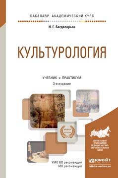 Культурология. Учебник и практикум для академического бакалавриата