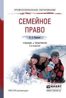 Семейное право 3-е изд., пер. и доп. Учебник и практикум для СПО