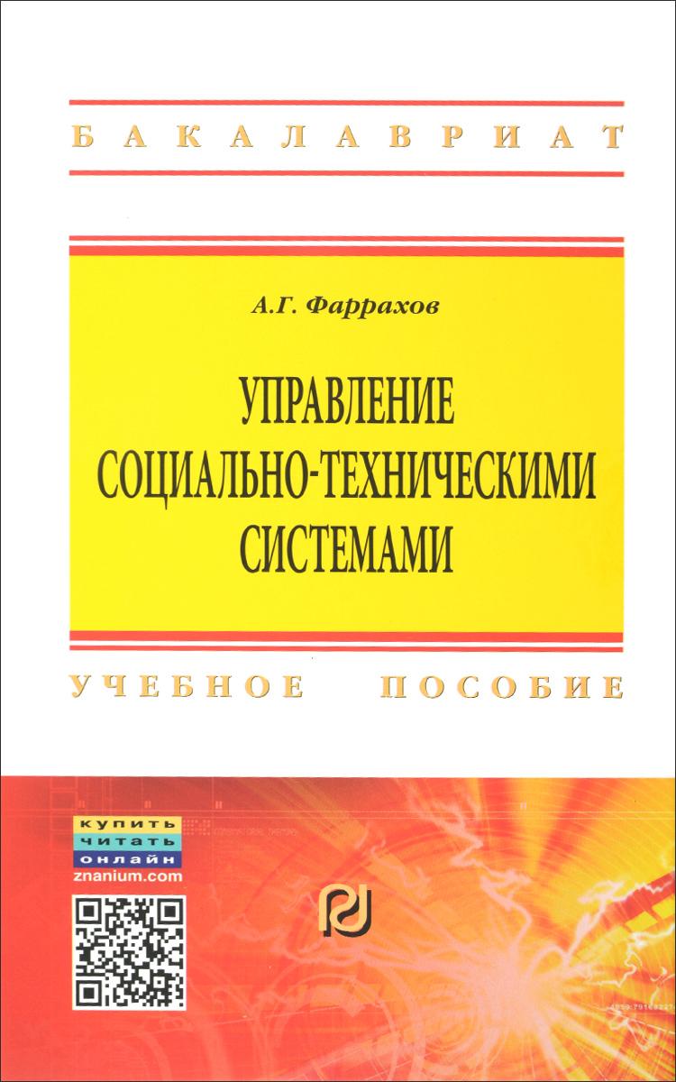 Управление социально-техническими системами. Учебное пособие