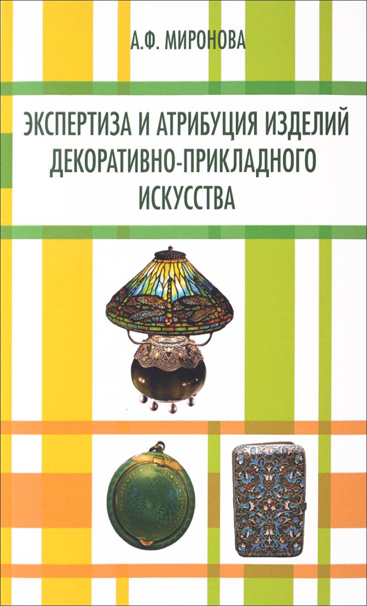 Экспертиза и атрибуция изделий декоративно-прикладного искусства. Учебное пособие