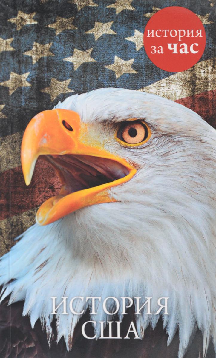 История США ( 978-5-389-09641-7 )