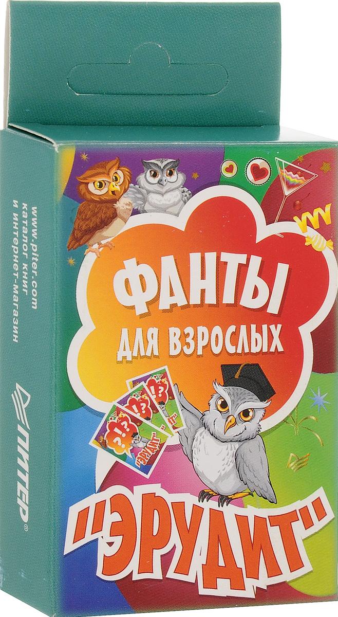 Эрудит. Фанты для взрослых (45 карточек)
