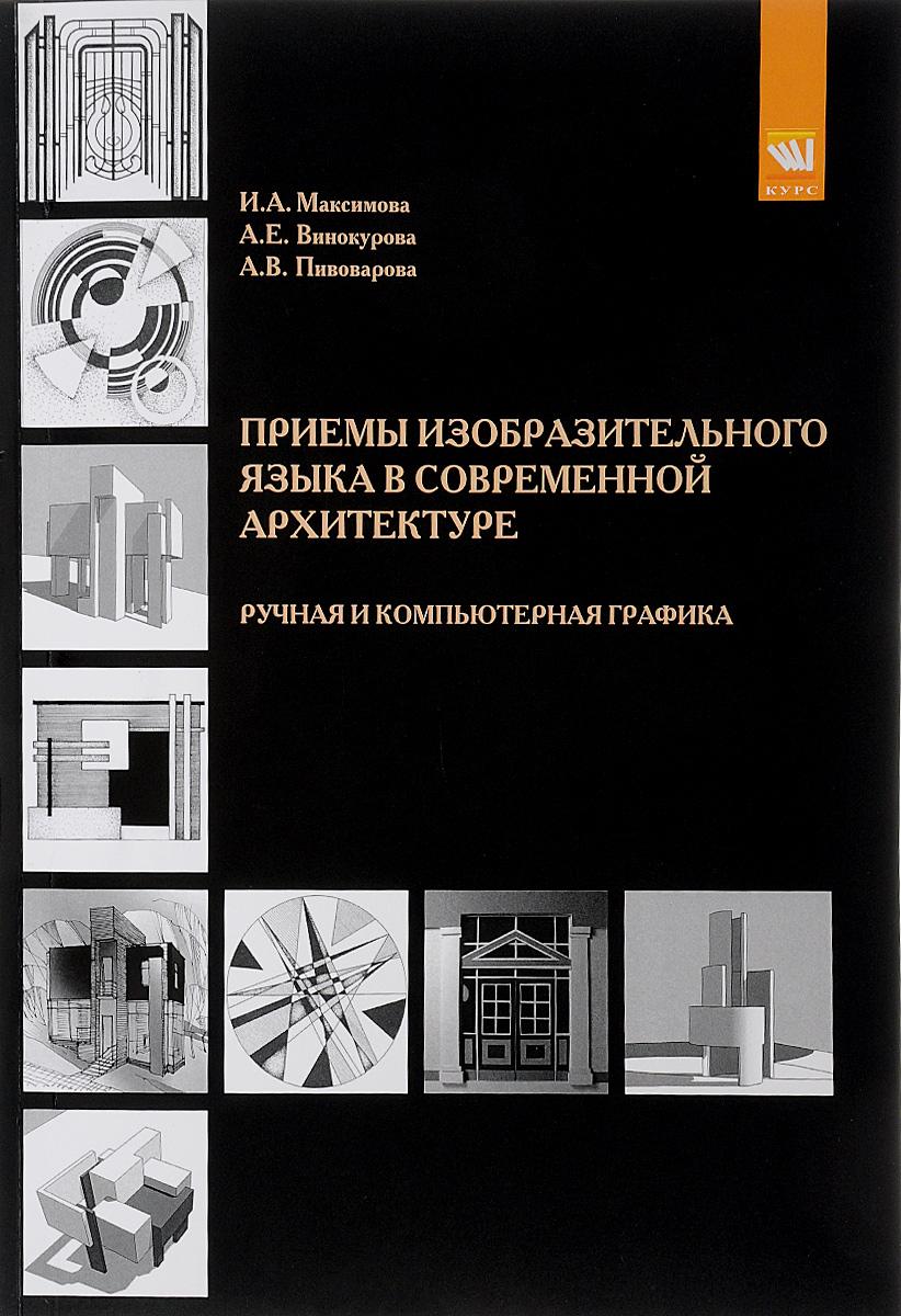 Приемы изобразительного языка в современной архитектуре
