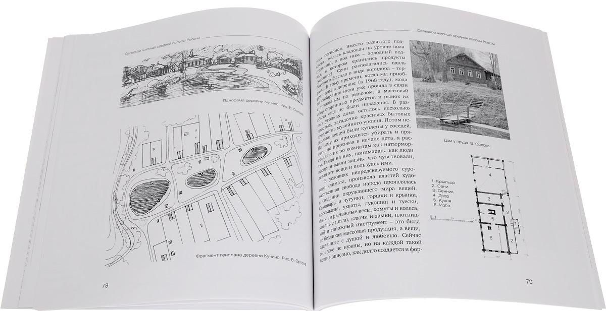 Традиционное русское жилище. В обмерах и рисунках. Учебное пособие