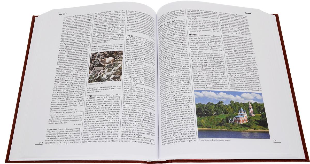Новая Российская энциклопедия. В 12 томах. Том 16 (2). Токоферолы - Ульские