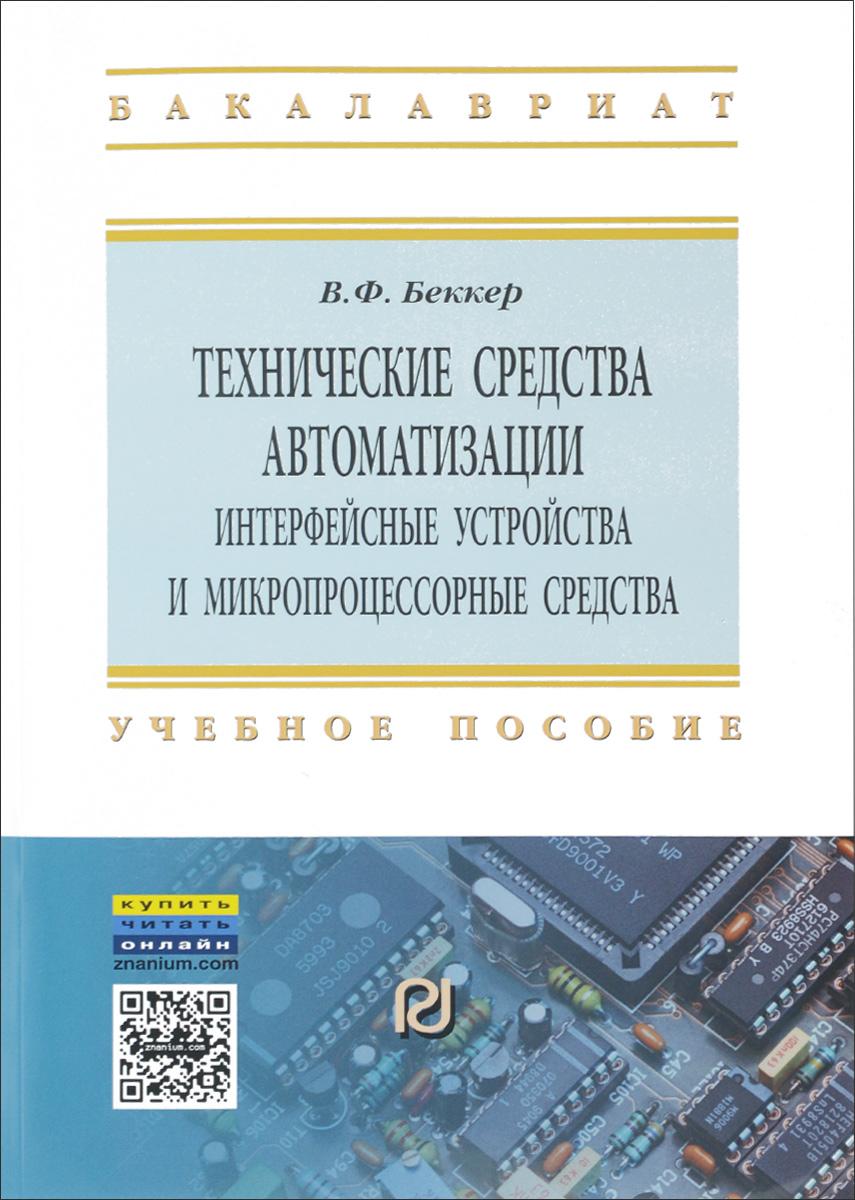 Технические средства автоматизации. Интерфейсные устройства и микропроцессорные средства. Учебное пособие