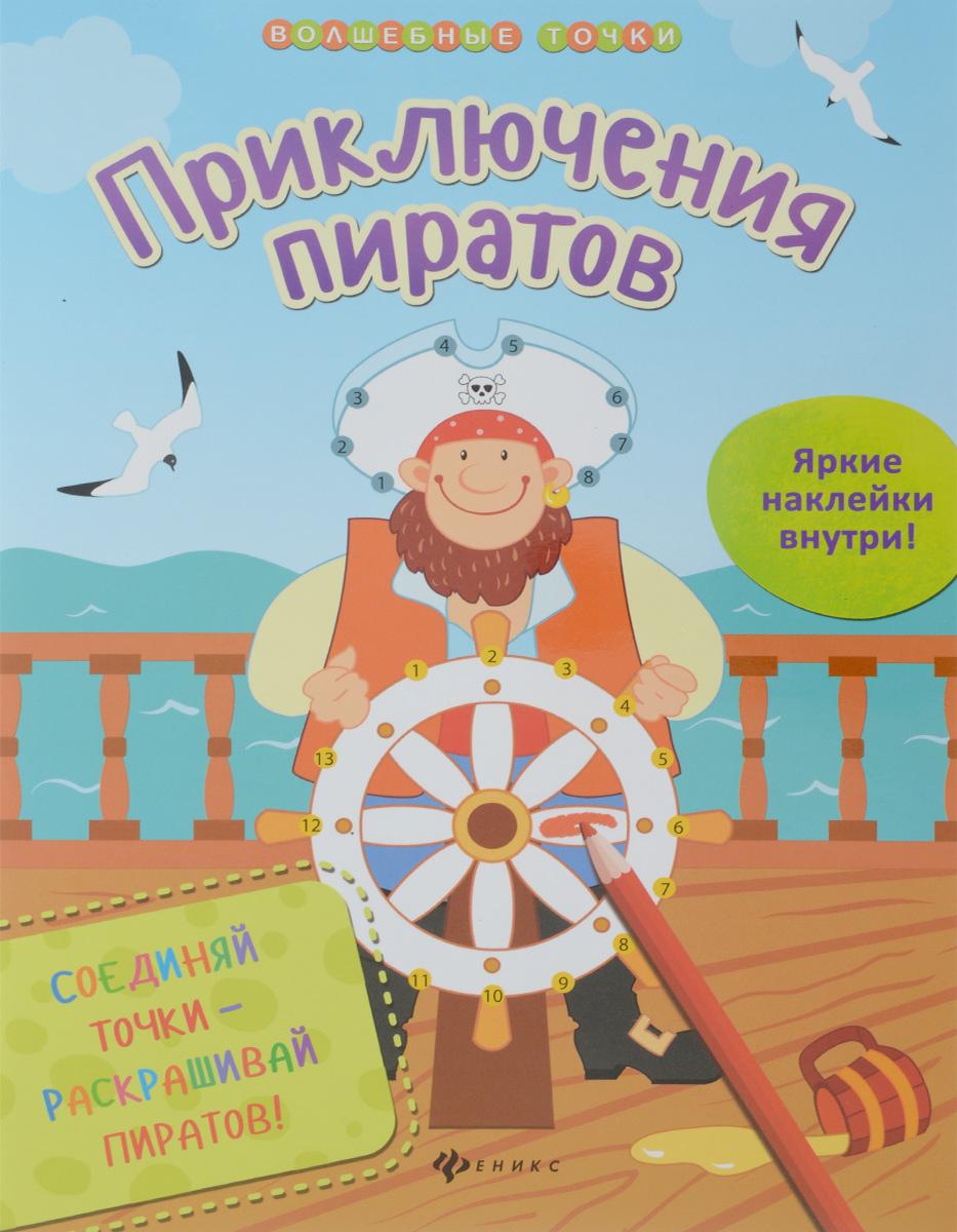 Приключения пиратов