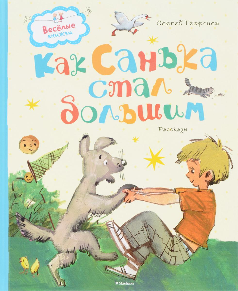 Как Санька стал большим12296407Сергей Георгиев - известный детский писатель, автор многочисленных сюжетов киножурнала Ералаш. По мотивам его произведений сняты мультфильмы и поставлены кукольные спектакли. В книгу вошли смешные рассказы про весёлого и озорного мальчишку Саньку. Этот большой выдумщик и фантазёр чего только не придумает: он и тигров укрощает, и кота Мурзика обучает грамоте, и даже в кругосветное путешествие отправляется… Для дошкольного возраста.