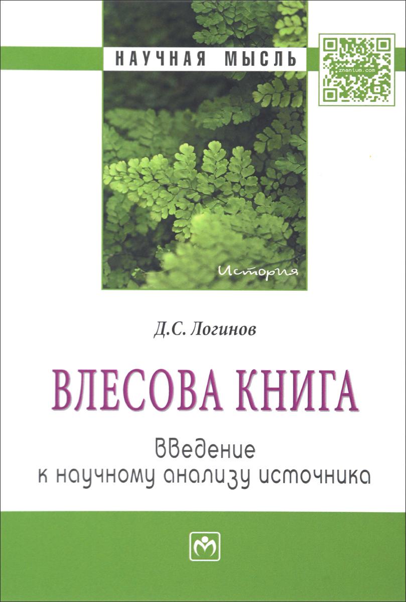 «Влесова книга». Введение к научному анализу источника