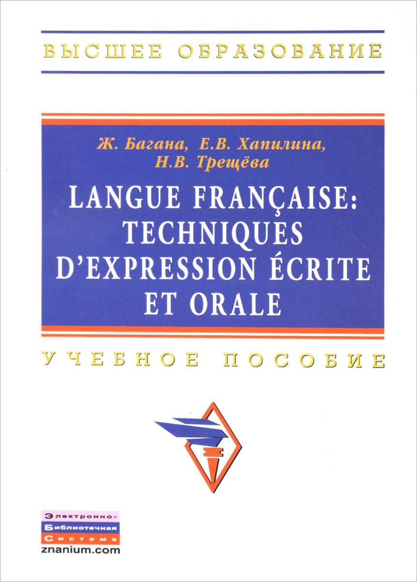 Langue francaise: Techniques d`expression ecrite et orale. Учебное пособие