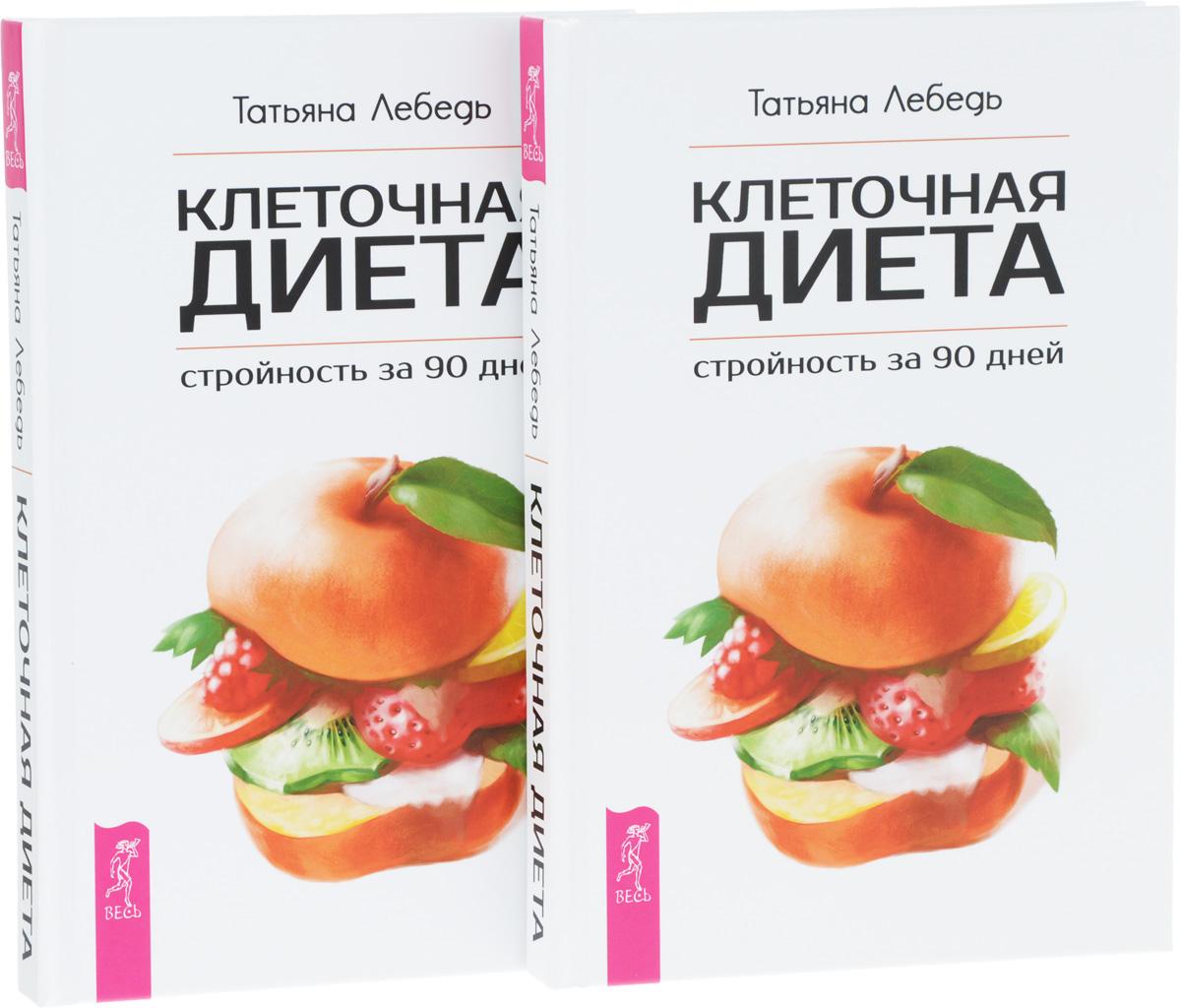 Клеточная диета - стройность за 90 дней (комплект из 2 книг)