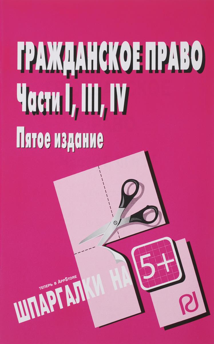 Гражданское право. Части 1, 3 и 4. Шпаргалка ( 978-5-369-01389-2 )