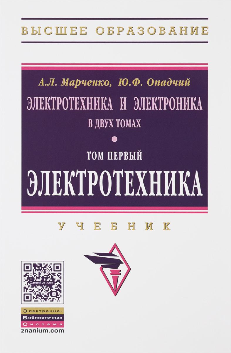 Электротехника и электроника. Учебник. В 2 томах. Том 1 Электротехника