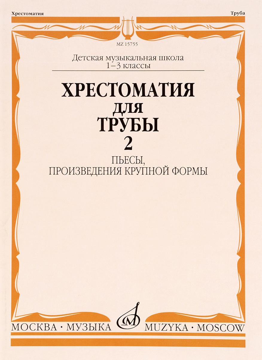 Хрестоматия для трубы. 1-3 классы. ДМШ. Часть 2. Пьесы, произведения крупной формы