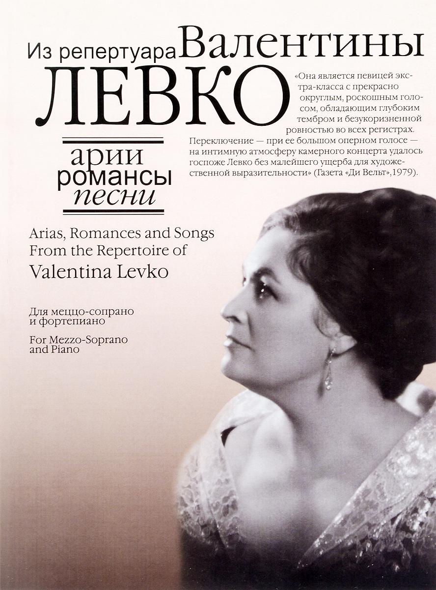 Арии, романсы и песни из репертуара Валентины Левко. Для меццо-сопрано и фортепиано (+ CD)